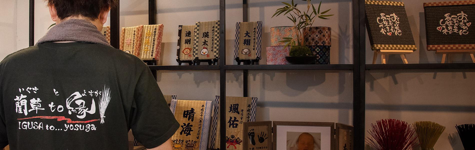 福岡県宇美町 はなまる工房は、畳に刺繍で想いを刻みます。